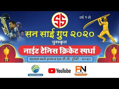 Day 2 | Sun Sai Group Presents | S.P.P.Trophy 2020 | Live | Palghar