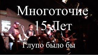 Глупо было бы Концерт Многоточие/DotsFam 15 Лет