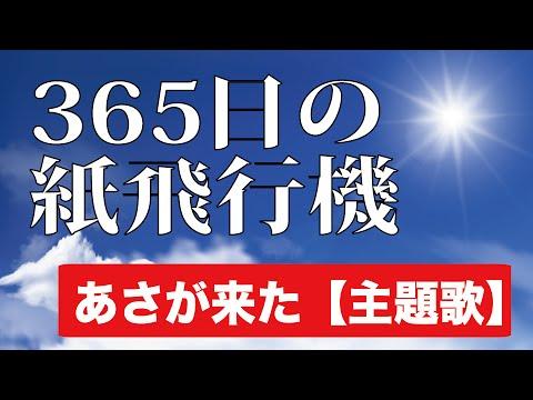 AKB48【365日の紙飛行機】 NHK朝ドラ「あさが来た」主題歌 with English