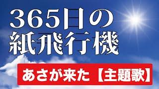 NHK朝ドラ「あさが来た」主題歌/歌詞付き/English Lyrics AKB48 Covered...