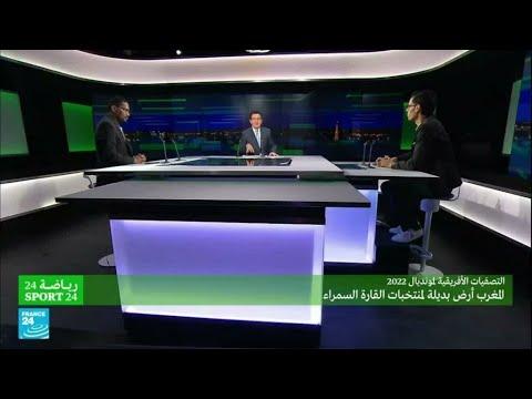 ...التصفيات الأفريقية لمونديال 2022.. المغرب أرض بديلة لمن  - نشر قبل 18 ساعة