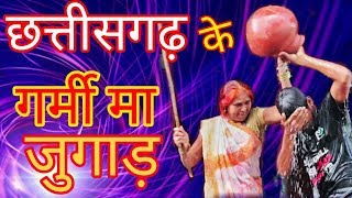 छत्तीसगढ़ के गर्मी मा जुगाड़ | Chhattisgarh Me Garmi Ke Jugaad | 36Gadhiya Comedy Video