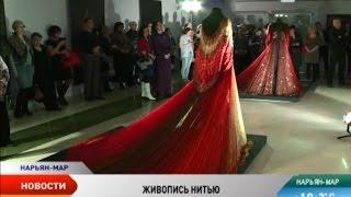 В Нарьян-Маре работает выставка авторского текстиля Елены Ткаченко