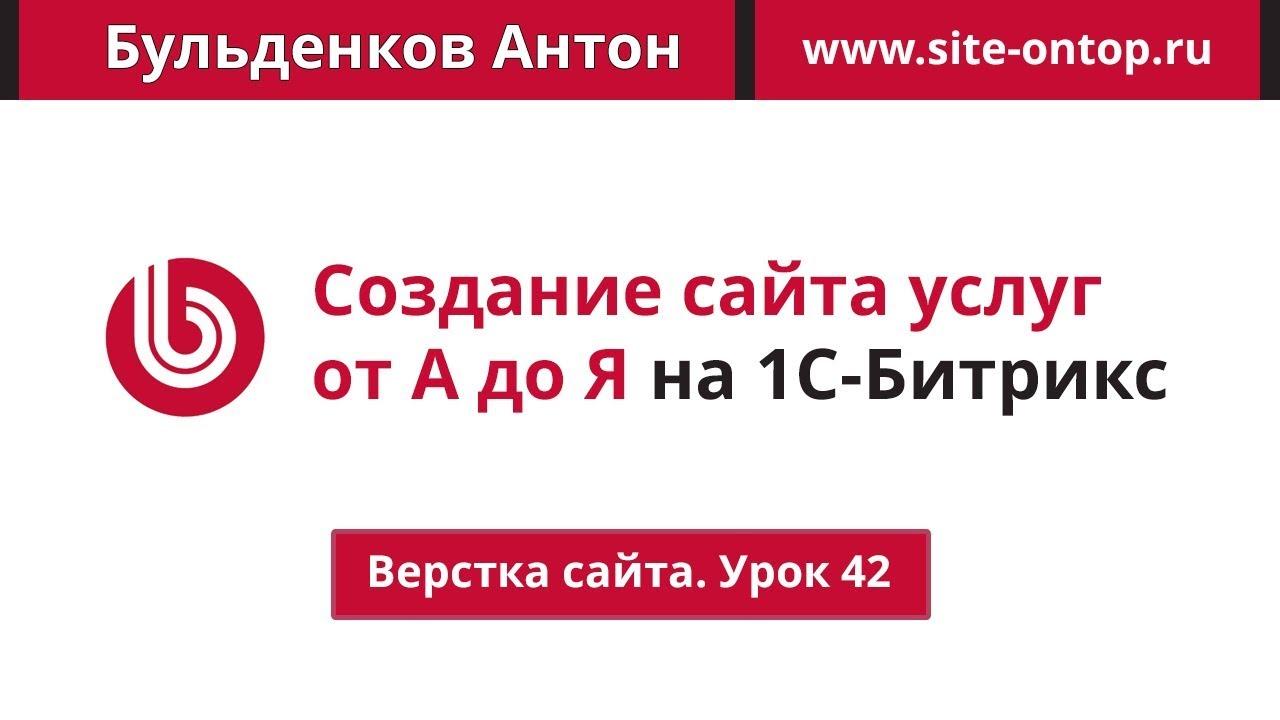 Download Битрикс. Создание сайта услуг от А до Я. Часть 42. Настройка. Кеш, robots.txt, карта сайта, почта