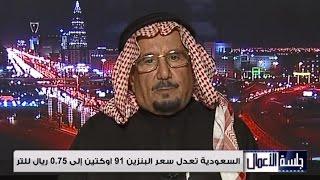 برنامج جلسة الأعمال/ السعودية تقر رفع أسعار الوقود بنسب تصل الى 67%