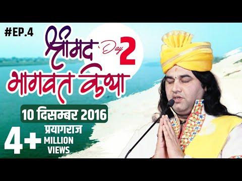 Shri Devkinandan Thakur Ji Maharaj #Shrimad Bhagwat Katha #Prayagraj UP Day 2 Live Epi 5 #10-12-2016