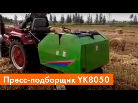 Пресс подборщик YK8050 в работе