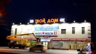 Твой Дом- рекламная вывеска в Сызрани(http://alpromtlt.ru/ В сентябре 2014 компания Альпром выполнила работу для торгового центра Твой Дом в городе Сызрань...., 2014-10-05T19:25:04.000Z)