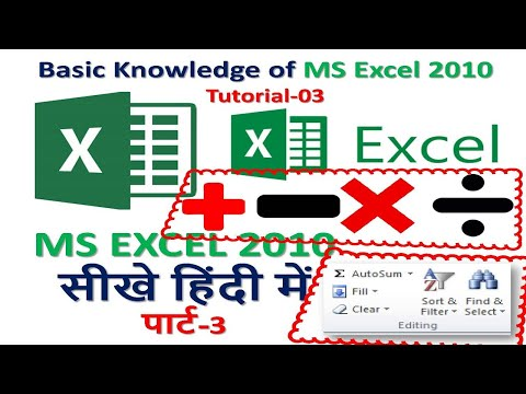 Basic Knowledge Of MS Excel Tutorial-03 II MS EXCEL 2010 सीखे हिंदी में पार्ट-3 Formula & Filter