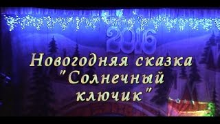 """Новогодняя сказка """"Солнечный ключик"""".  Новогоднее представление для детей"""