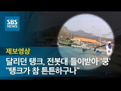 """달리던 탱크, 전봇대 들이받아 '쿵'…""""탱크가 참 튼튼하구나"""" / SBS / 제보영상"""