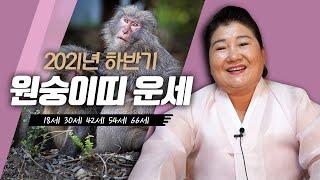 [용한점집] 2021년 '원숭이띠' 하반기 운세 [18세, 30세, 42세, 54세, 66세, 78세]