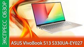 Экспресс-обзор ноутбука ASUS VivoBook S13 S330UA-EY027