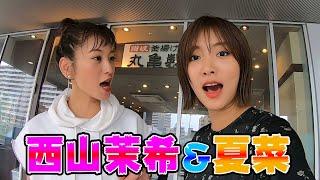 夏菜&西山茉希 今日、「丸亀製麺」で撮影してきました〜♪ 夏菜 検索動画 14