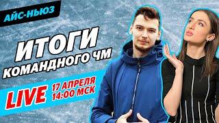 Сборная России чемпион командного ЧМ по фигурному катанию Айс Ньюз Live