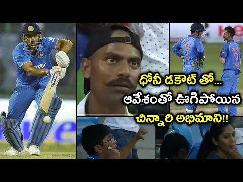 Asia Cup 2018 : Young Boys Reaction After...