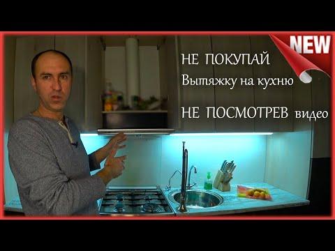 Как  выбрать вытяжку ??? Бесшумная или Мощная вытяжка на кухню. Выбор кухонной  вытяжки .