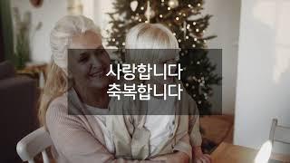가족 그리고 꿈 (캘거리 한인장로교회 온라인 가족축제 …
