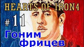 Прохождение Hearts of Iron 4 - Новая Франция №11 - Гоним фрицев!
