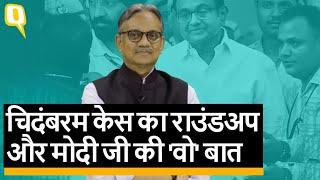 INX Media Case:Chidambaram की कस्टडी और PM Modi के बयान का कनेक्शन |Quint Hindi