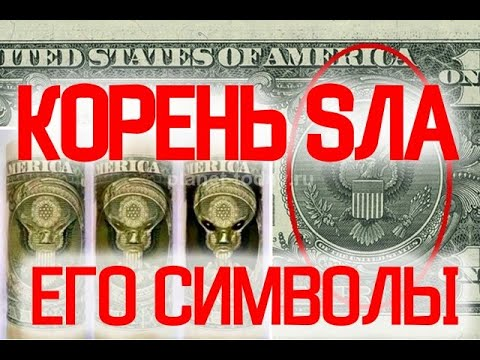 13 Сатанинских Символов Управления Миром / Виктор Максименков