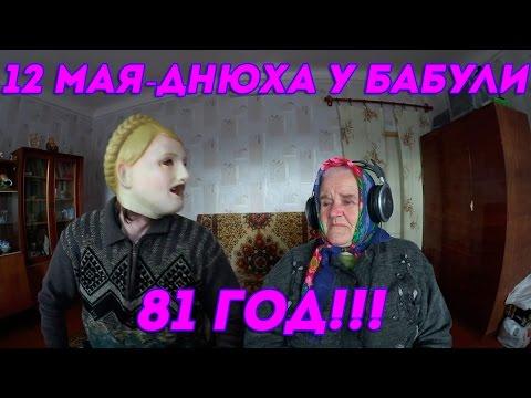 Видео: 12 МАЯ - ДНЮХА У БАБУЛИ ХИККАНА - 81 ГОД 18