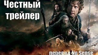 Честный трейлер Хоббит: Битва пяти воинств (с HISHE) [No Sense озвучка]