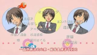 野川さくら - 恋、はじめました!