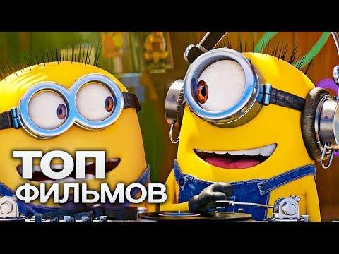 Мультфильм миньоны 2010