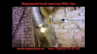 Маркировка трубы, оборудование для производства трубы, оборудование для трубного производства(, 2014-01-11T22:07:57.000Z)