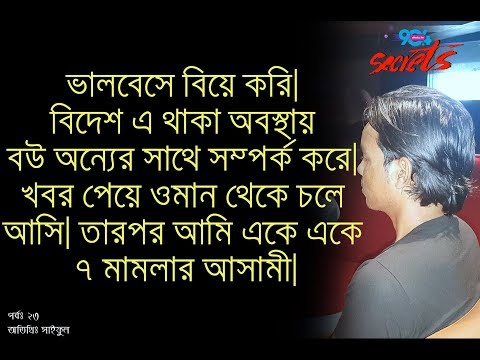 SECRETSI Ep: 23 I Dhaka fm 90.4 I Aakash & Saiful