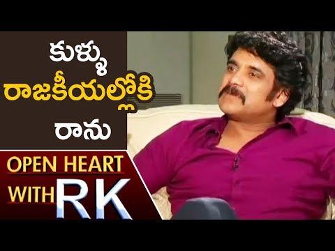 Akkineni Nagarjuna Opens Up On His Entry Into Politics | Open Heart With RK | ABN Telugu