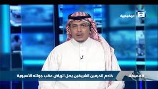 خادم الحرمين الشريفين يصل الرياض عقب جولته الآسيوية