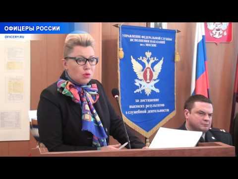 Итоги работы УФСИН России по Москве за 2013 год