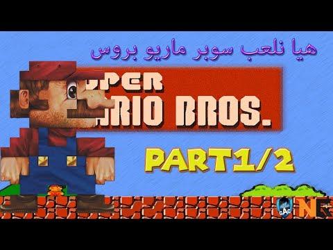 Let's Play Super Mario Bros NES part (1/2) فلنلعب سوبر ماريو بروس