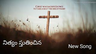Nithyamu Stutinchina Nee Runamu | Telugu Christian Song | Praise The Lord