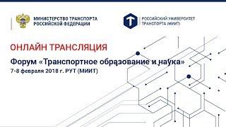 Форум «Транспортное образование и наука». день 1