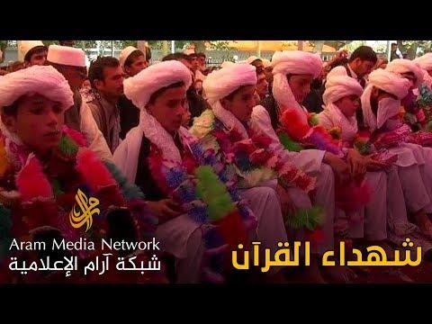 حفظة القرآن شهداء بحجة الإرهاب في أفغانستان