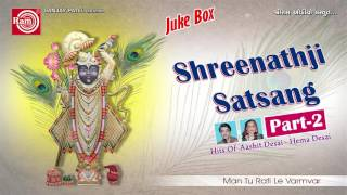 Gujarati New Bhajan | Shrinathji Satsang | Part 2 | Hits Of Ashit Desai - Hema Desai | Audio Song