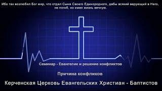 Евангелие и решение конфликтов 2 Причина конфликтов