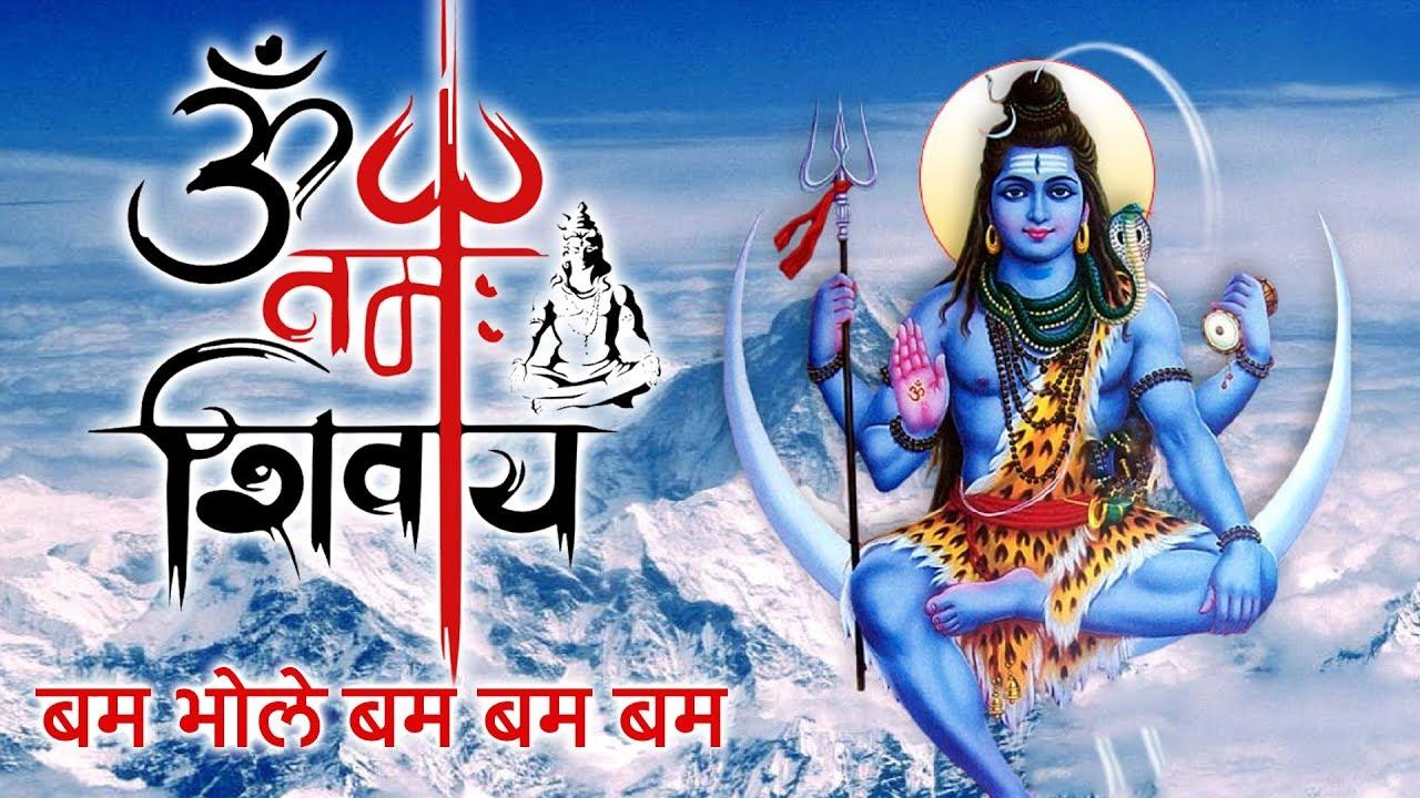Om Namah Shivay Bam Bhole Bam Bhole Bam Bam Bam Namo Vishav Karta Ambey Bhakti Youtube