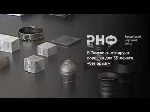 В Томске синтезируют порошки для 3D-печати «без брызг»