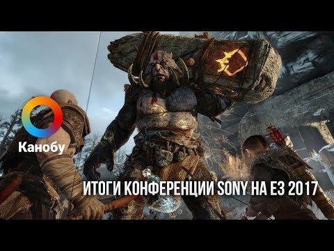 Итоги конференции Sony на E3 2017. Spider-Man, Days Gone