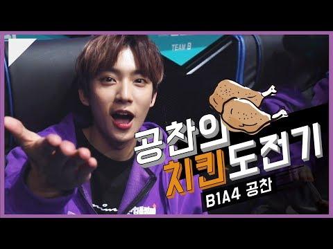 B1A4 공겜덕, 공찬의 치킨도전기!! - 게임돌림픽 2019 COMING SOON 게임돌림픽 2019 1화