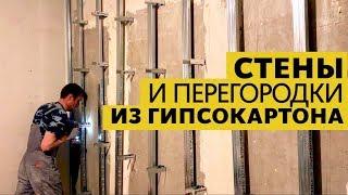 Ремонт квартиры: стены из гипсокартона