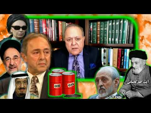 IRAN, Mohammad Amini, محمد اميني « پشت پرده دشمني ها ـ زد و بند »؛