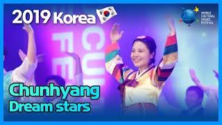 2019 World Cultural Dance Festival [Korea] [춘향(Chunhyang) - Dreamstars]
