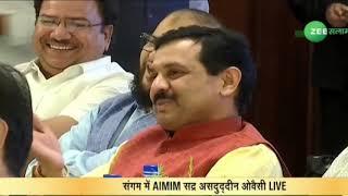 AIMIM//Owaisi ka RSS ko muh tod jawab//