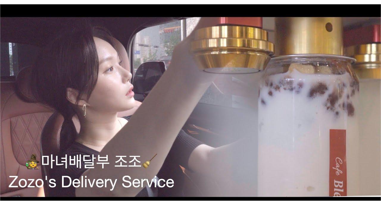 🧙♀️Zozo's Delivery Service🧹 Canned Bingsu & Cake | MINI Convertible S💙 | Ice cream promotion