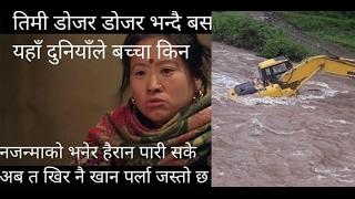 डोजर बन्यो भाइरल, जान्नुहोस् के हो 'डोजर काण्ड'/Dozzer Viral In Nepal